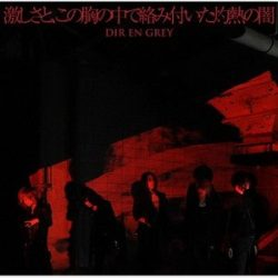 DIR EN GREY: Hageshisa To Kono (CD+DVD,kódmentes)