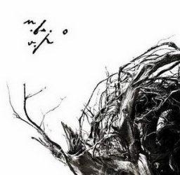 NEGURA BUNGET: Virstele Pamintului (digi) (CD)