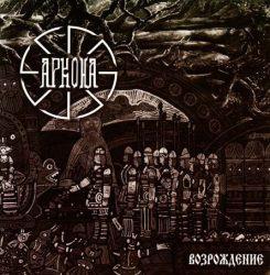 ARKONA: Vosrozdenie (CD)